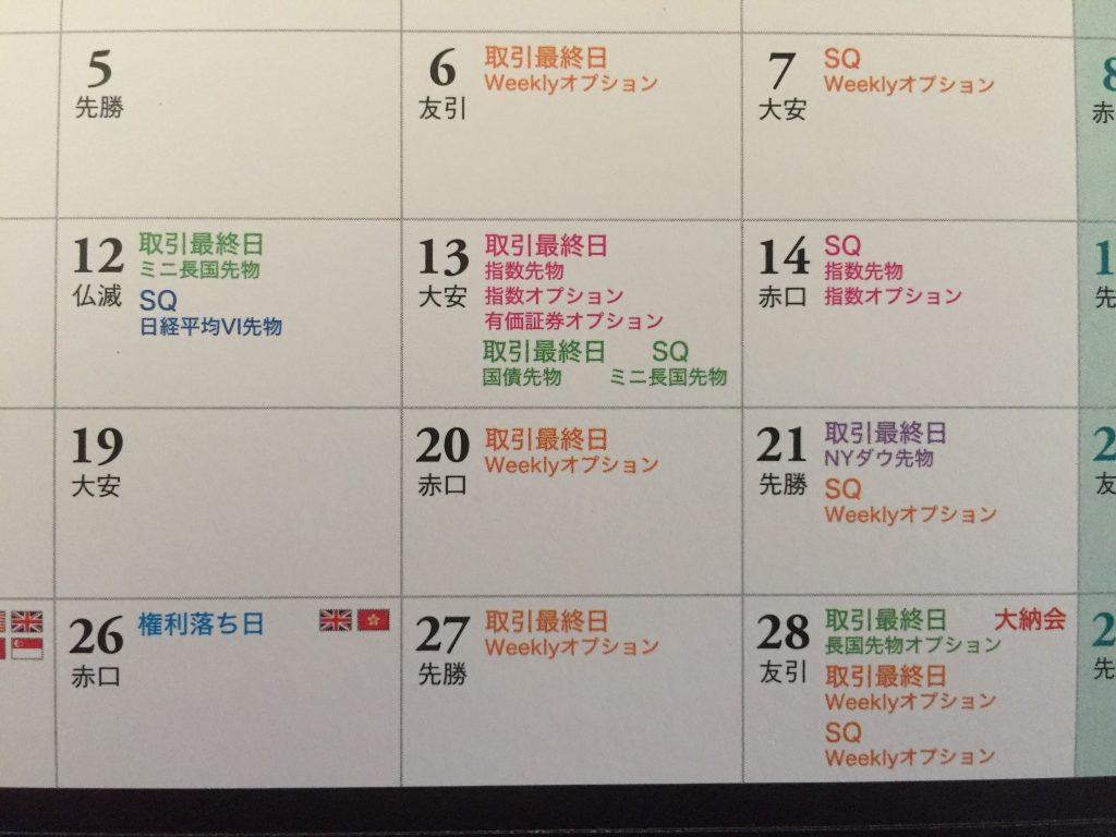 JPXカレンダー2019年