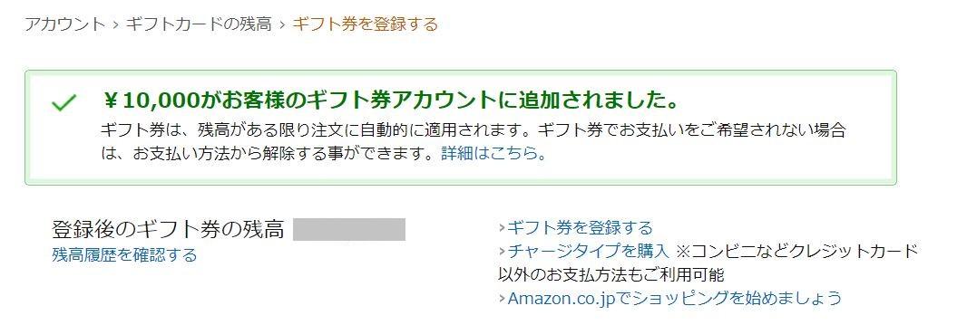 Amazonギフト券 登録完了画面