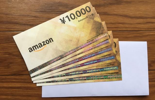 Amazonギフト券をもらった/購入したときの受け取り登録方法は?有効期限は?お得な購入方法は?