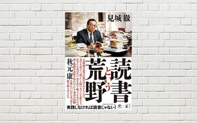 【書評/要約】読書という荒野(見城 徹 著)(★3)