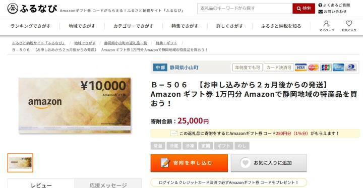 静岡県小山町ふるさと納税:Amazonギフト券
