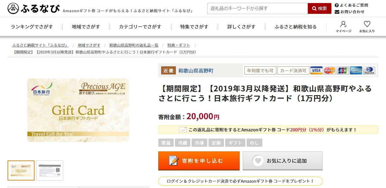 ふるさと納税 日本旅行ギフトカード
