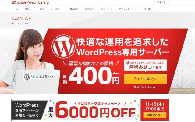 副業ブログを始めよう!WordPressサーバ初期費用無料&乗換えで【最大6000円お得】キャンペーン(11/15迄)