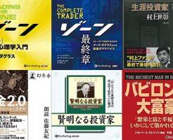 Amazonオーディオブック で「投資」を学ぼう!相場心理、売買テクニック、投資哲学などが学べる良書を紹介 Audible