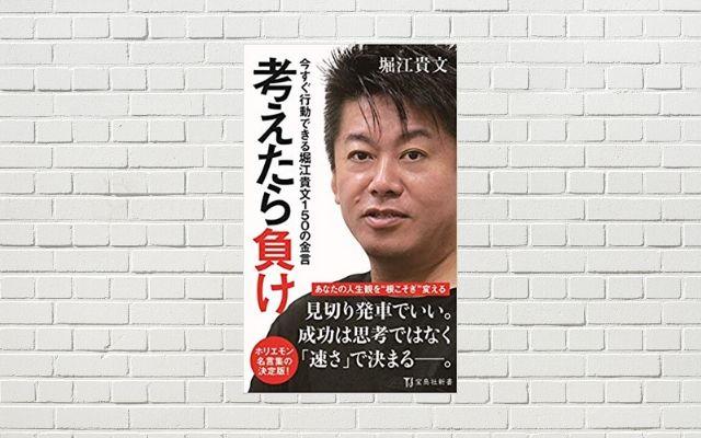 【書評/要約】考えたら負け(堀江貴文 著)(★4)