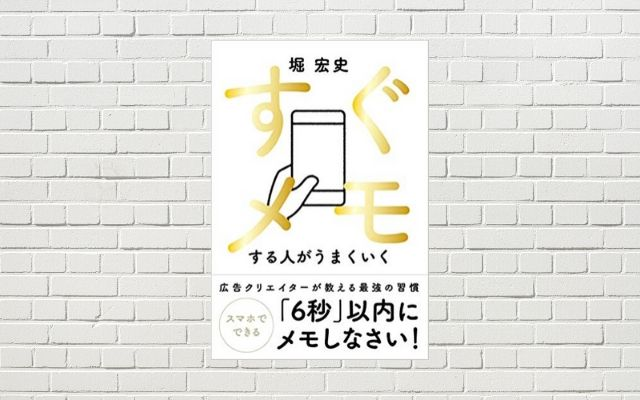 【書評/要約】すぐメモする人がうまくいく(堀 宏史 著)(★4)
