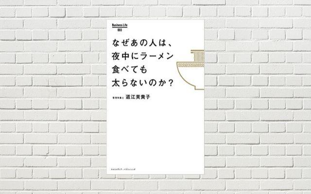 【書評/要約】なぜあの人は、夜中にラーメン食べても太らないのか?(道江 美貴子 著)(★4)