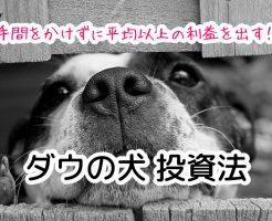 【ダウの犬投資法 2020年】年始・暴落時に始める高配当日本株投資~年1回で平均リターン以上を狙う戦略
