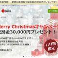 【12/25迄】GemForex、口座開設で証拠金3万円を即反映!入金0で3000万円分の取引ができる過去最大級X'masボーナスキャンペーン!