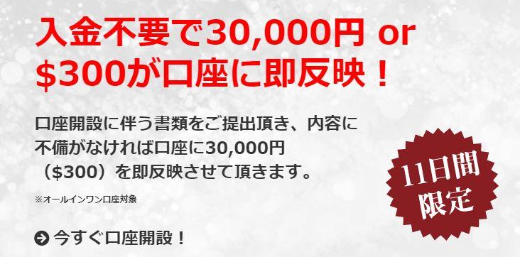 GemForex 3万年プレゼントキャンペーン