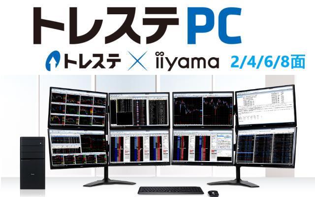 株式トレードパソコン「トレステPC」登場:トレードステーション仕様マルチモニターPCセット