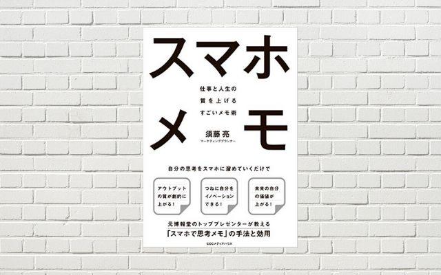 【書評/要約】スマホメモ(須藤亮 著)(★4.5)