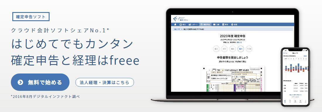 確定申告ソフトfreee