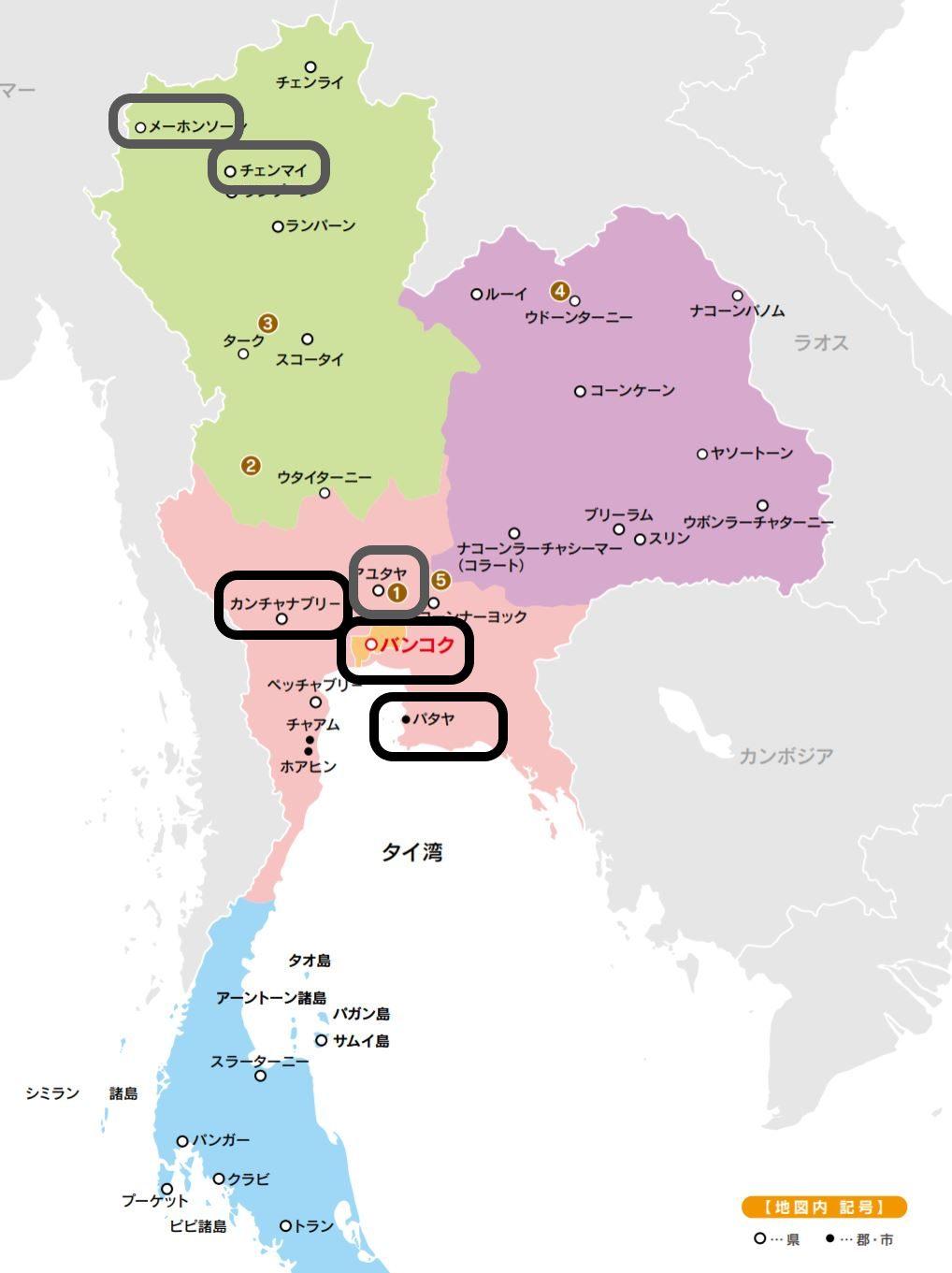 タイ旅行スケジュール