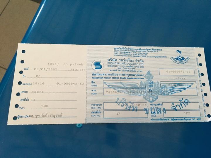 パタヤ バスターミナル チケット