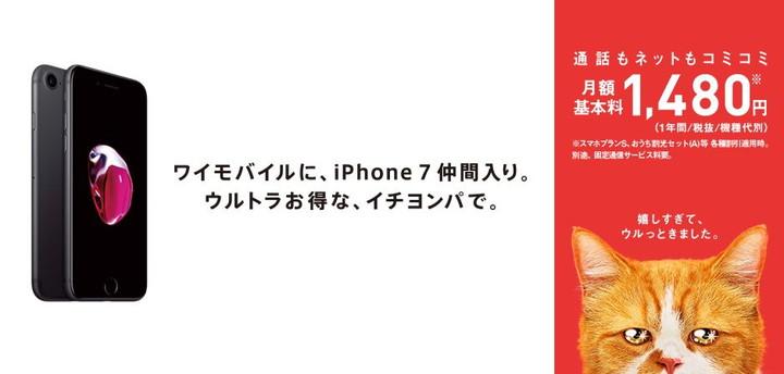 Y!mobile iPhone7をラインナップに追加