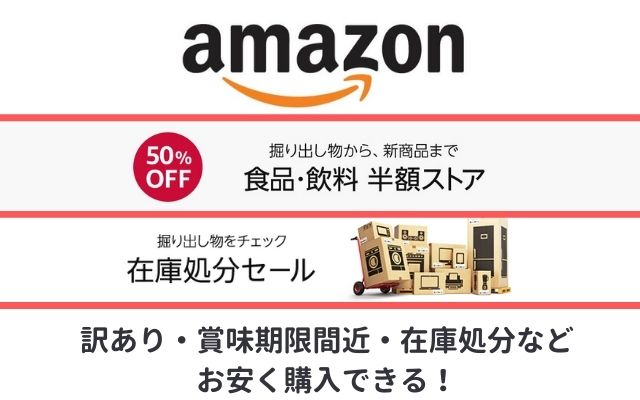 【節約】Amazon 常時開催の「50%OFF 食品・飲料半額ストア」や「在庫処分セール」。訳ありから新商品までいろいろ