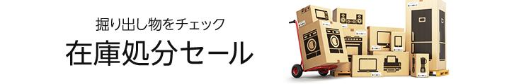 Amazon 在庫セール