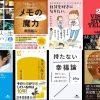 【Kindle】【70%OFF】幻冬舎 電本フェス、はあちゅう氏/長谷部誠氏など注目の本が多数対象(2/21迄)