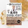 【書評】一流の人はなぜ風邪をひかないのか?――MBA医師が教える本当に正しい予防と対策33(裴 英洙 著)(★5)