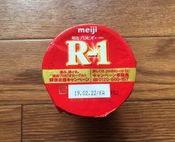 R1ヨーグルトはヨーグルトメーカー手作りでいくら安くなる?失敗しない作り方、オススメヨーグルトメーカーを紹介 2019年
