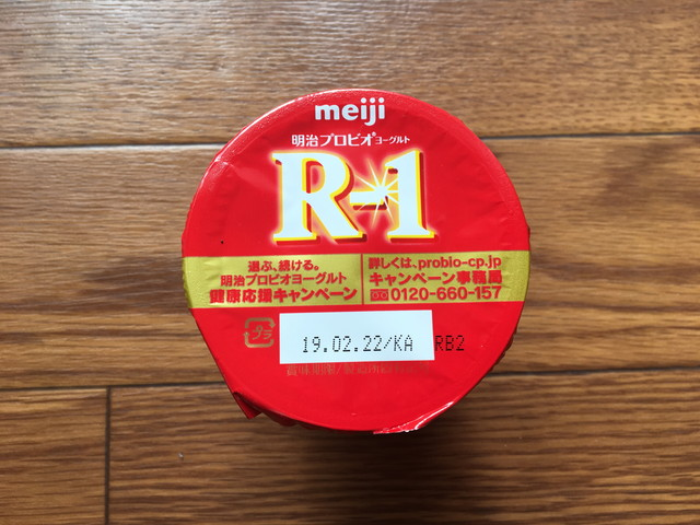 ヨーグルト R1 飲む