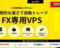 FX自動売買にVPS!新「お名前.comデスクトップクラウド for MT」はCPU処理速度が1.5倍大幅UP、初心者も簡単設定