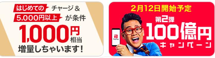 PayPay100億円キャンペーンに先立ち、初チャージで1000円もらえる