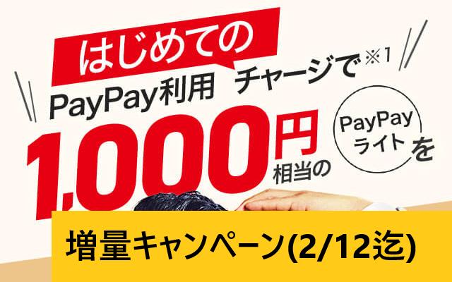 【明日2/12 8時迄なので急げ!】PayPay初チャージで1000円もらえる!PayPayキャンペーン第2弾