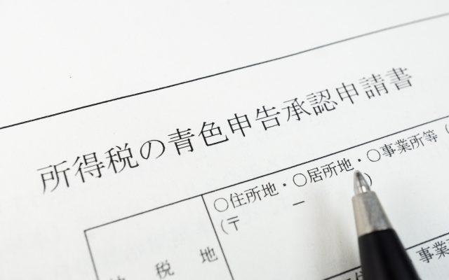 個人事業主の「青色申告承認申請書」の提出期限は3/15!遅れると65万円控除が受けられない