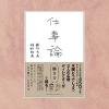 【書評】仕事論(水曜どうでしょうディレクター 藤村 忠寿 , 嬉野 雅道 著)(★3)