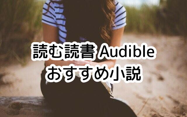 Audible(オーディブル)おすすめ小説。純文学・賞受賞作・映画/TVで話題の小説まで人生を豊かにする本を紹介