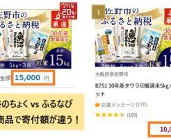 泉佐野市の100億円還元ふるさと納税。直販サイト「さのちょく」の方が「高くて損」するケースも