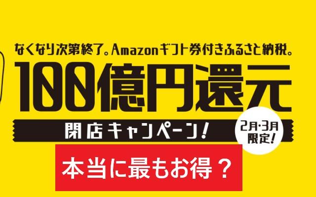 直販サイトでは買うな!泉佐野市の100億円還元ふるさと納税、寄付額比較すると「ふるなび」の方が安い...