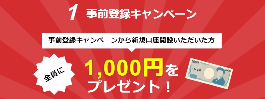 TAOTAO(タオタオ)事前登録キャンペーン