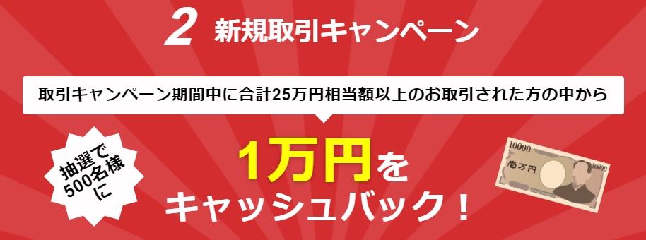 TAOTAO(タオタオ)新規取引キャンペーン