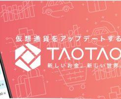 TAOTAO(タオタオ)はYahoo!出資の仮想通貨取引所。事前口座開設で最低でも1000円もらえるキャンペーン