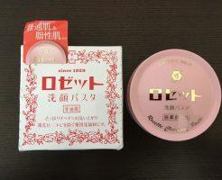 「ロゼット洗顔パスタ(普通肌)」は超ロングセラー洗顔料。格安で肌さっぱりおすすめ。使用感・使い方など口コミレビュー