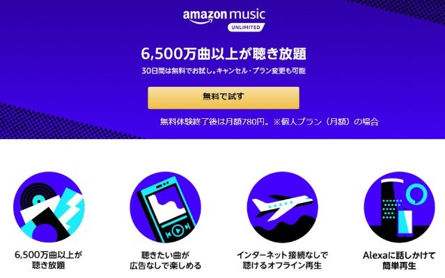 Amazon Music Unlimited まずは30日間は無料でお試し、期間内キャンセルで費用不要