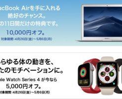 【5/6迄】MackBook Airが1万円引き、Apple Watch Series 4が5千円引き、ビックカメラ、ソフマップなど