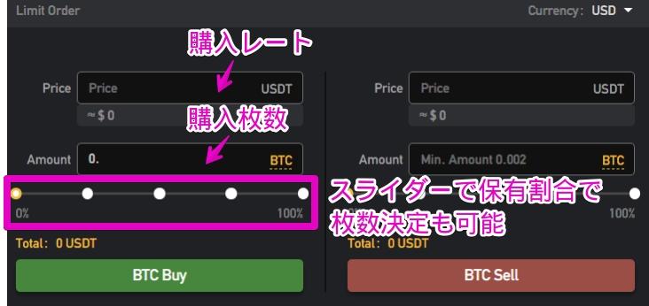 bitforex(ビットフォレックス)取引画面