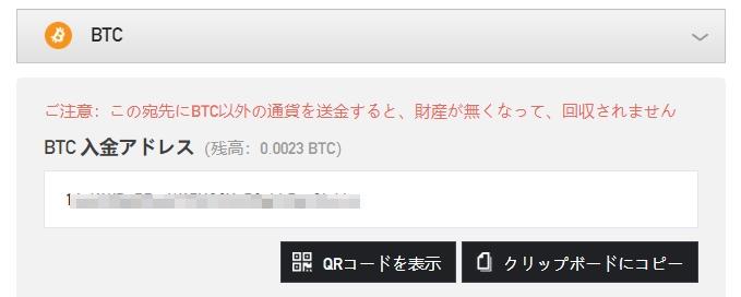 bitforex(ビットフォレックス)入金