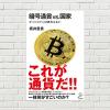 【書評/要約】暗号通貨VS.国家 ビットコインは終わらない(坂井 豊貴 著)(★4)