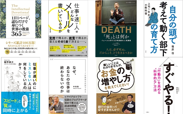 【Kindle】文響社 フェア、ビジネスに即役立つ本多数。ビジネス基礎力のUPに!(4/25迄)