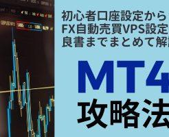 【FX】MT4でトレード&自動売買!MT4の使い方から自動売買稼働方法、勉強法についても一挙紹介