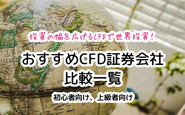 おすすめのCFD証券会社はどこ?CFD取引口座の特徴を一覧比較(初心者向け/上級者向け)