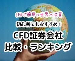 初心者におすすめのCFD証券会社は?CFD取引口座 比較一覧
