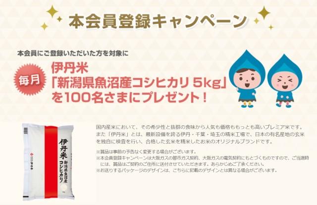 大阪ガス:マイ大阪ガス会員登録でお米プレゼント