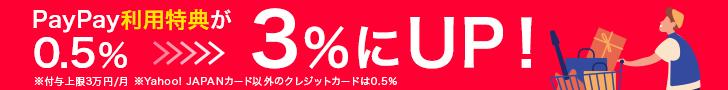 PayPay 0.5%→3.0%還元