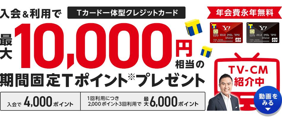Yahooカードで最大1万円プレゼント